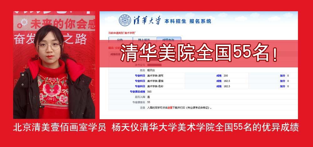 清华杨天仪55.jpg
