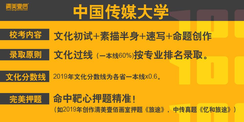 中国传媒2副本.jpg