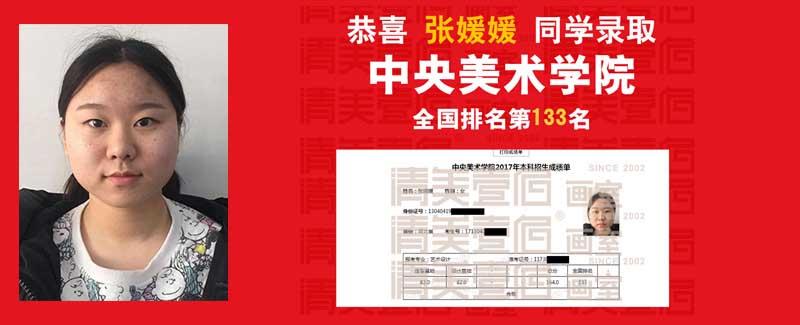 yangmei-zhangyuanyuan.jpg