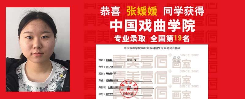 xiqu-zhangyuanyuan.jpg